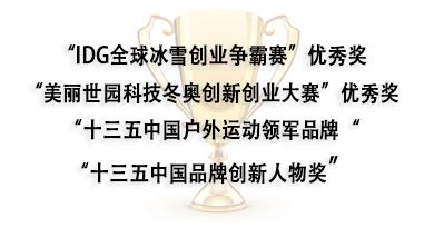 极速旱雪获得的荣誉/专利/资质